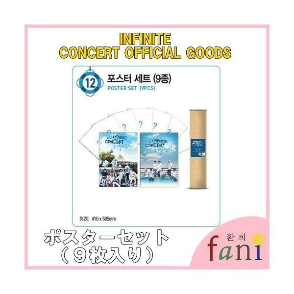INFINITE 公式 ポスターセット 2014年8月 その年の夏2 ソウルコンサートグッズ|fani2015