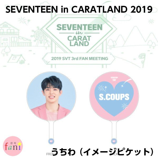 SEVENTEEN(セブンティ-ン)ピケットPICKET【2019 SEVENTEEN in CARATLAND OFFICIAL GOODS】3rd FAN MEETING 公式グッズ【メンバー別】|fani2015