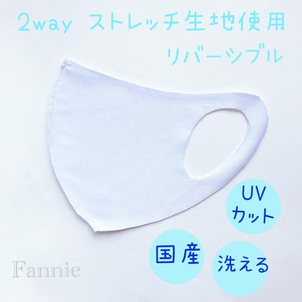 特別価格!水着マスク 夏マスク 3枚セット 白  立体マスク 布マスク 洗える 国産 日本製 ハンドメイド uvカット 男女兼用 水着素材 予防対策