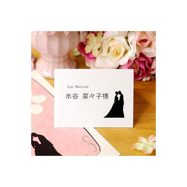 シルエット席札手作りセット(10名様)/結婚式