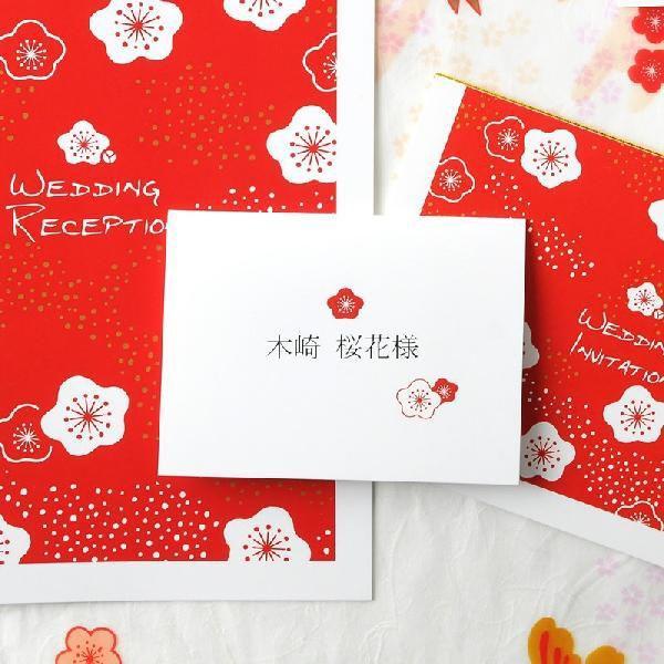 和小梅 席札手作りキット(10名様分)/結婚式 席札