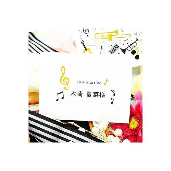 席札 完成品オーダー ミュージック(印刷つき)/結婚式・イベント・パーティー・謝恩会