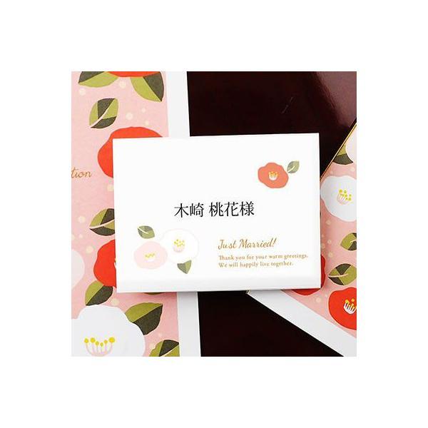 席札 完成品オーダー 「椿」(印刷つき)/結婚式・イベント・パーティー・謝恩会