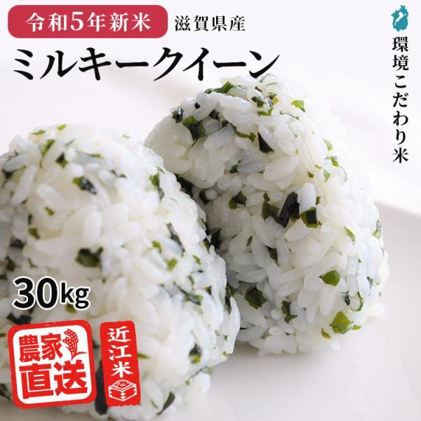 令和3年新米 ミルキークイーン 30kg お米 滋賀県産 送料無料 農家直送 おいしい 近江米 精米無料 玄米 白米