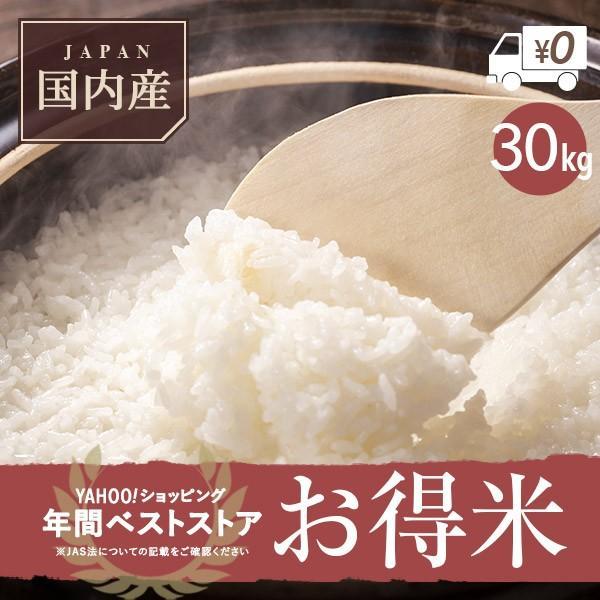 お米 30kg 米 新潟 ブレンド 白米 安い お得米 平成30年産 国内産|farmex