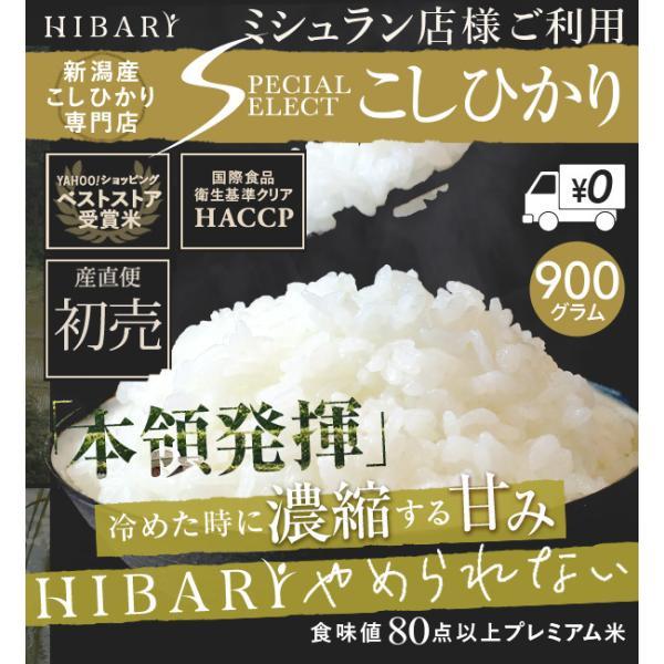 米 お試し新潟県産こしひかりスペシャルセレクトHIBARI お米 30年産  こしひかり 米 産地限定 900g 選べる 白米 玄米 産地直送 farmex