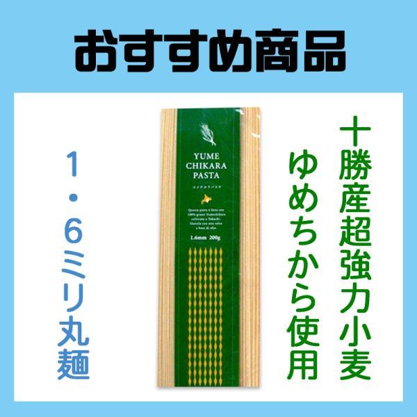 ヤマチュウ(山本忠信商店)ゆめちからパスタ 超強力小麦ゆめちから100%使用 1.6mm丸麺タイプ