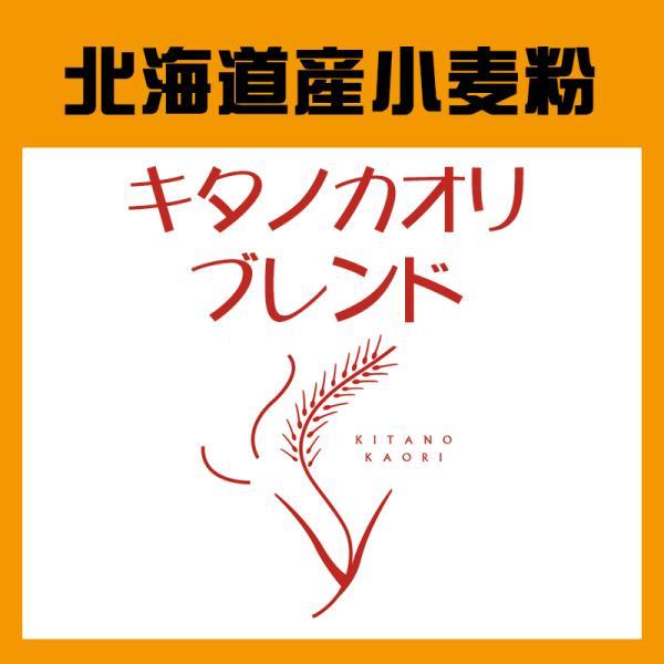 ヤマチュウ(山本忠信商店)「キタノカオリブレンド」北海道産パン用小麦粉 25kg