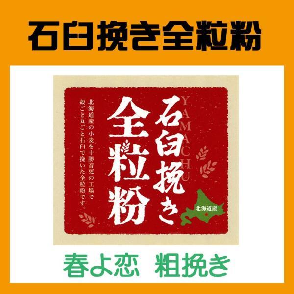 北海道産石臼挽き全粒粉「春よ恋」粗挽きタイプ 1kg