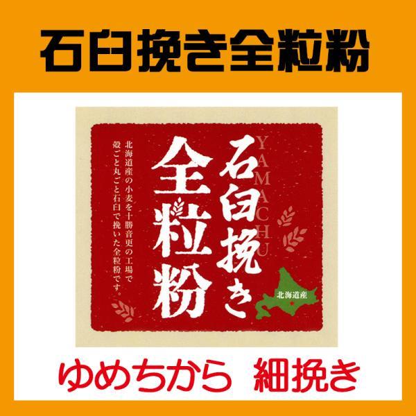 ヤマチュウ(山本忠信商店)北海道産石臼挽き全粒粉「ゆめちから」細挽きタイプ 5kg