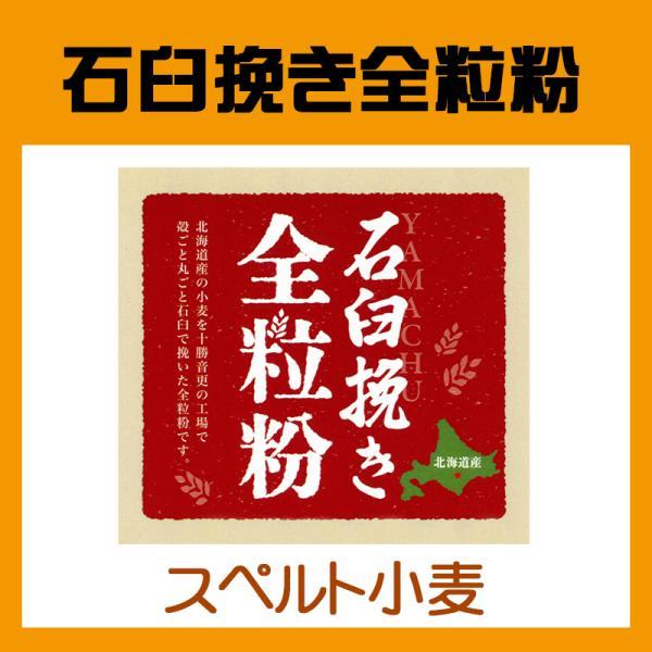 北海道産石臼挽き全粒粉「スペルト小麦」5kg