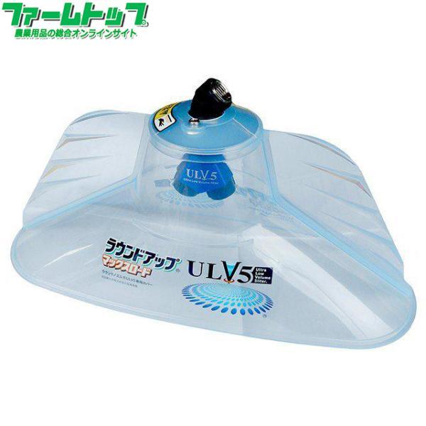 動力噴霧機用 ラウンドノズル ULV5セット ラウンドアップマックスロード専用
