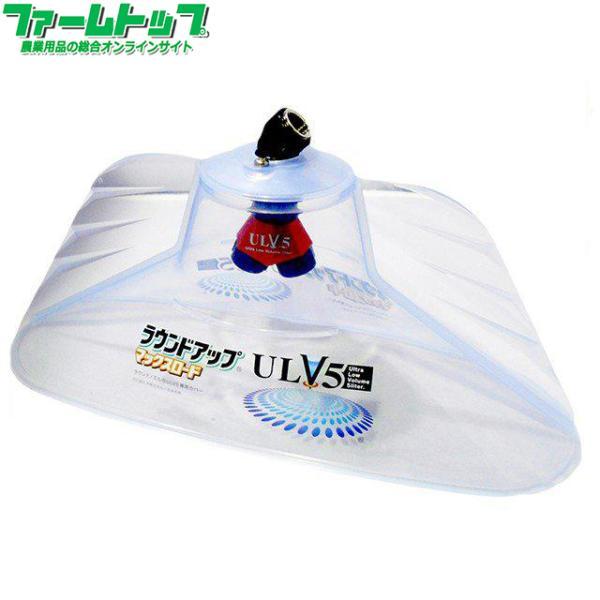【バッテリー噴霧機・人力噴霧機用】ラウンドノズル ULV5セット ラウンドアップマックスロード専用