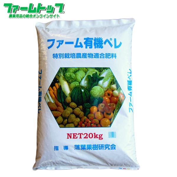ファームトップオリジナル 純国産有機 ファーム有機ペレ888 20kg チッソ8−リン酸8−加里8