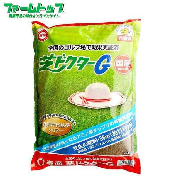 芝専用有機質肥料 芝ドクターG 1.8kg