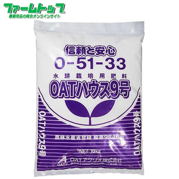 養液栽培用肥料 OATハウス9号 10kg 0-51-33 水耕栽培・ロックウール栽培 大塚ハウス OATアグリオ