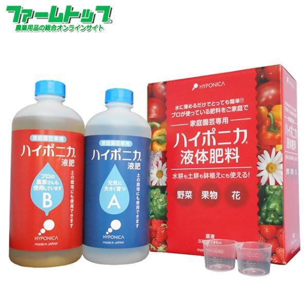 ハイポニカ液体肥料 500mlセット A剤+B剤 各500ml 家庭園芸専用 水耕・土耕・鉢植え 液肥