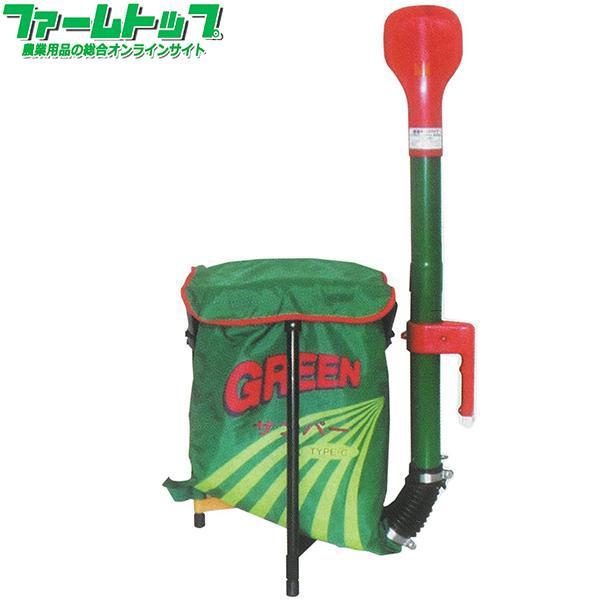 ヤマト農磁 肥料散布器 グリーンサンパーC型  肥料散布器のスタンダード!