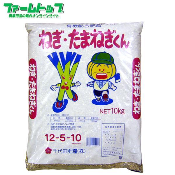 ねぎ・たまねぎ専用有機肥料 千代田肥糧 ねぎ・たまねぎくん 10kg 12-5-10×2袋セット