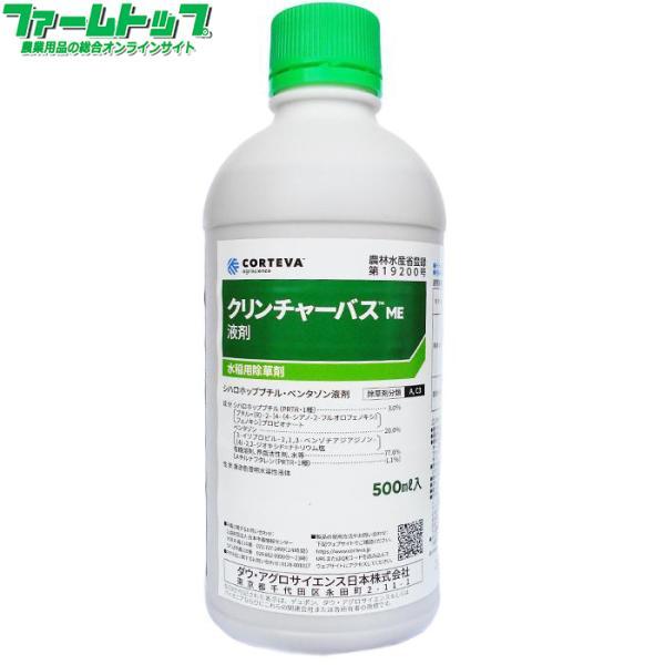 水稲用除草剤 クリンチャーバスME 500ml