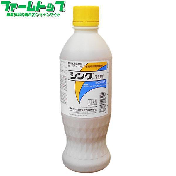 水稲用除草剤 シング乳剤 500ml