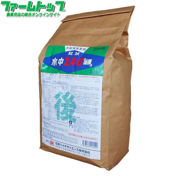 水稲用除草剤 水中24-D粒剤 3kg