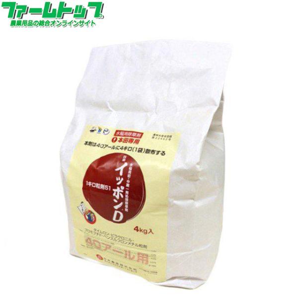 水稲用除草剤 イッポンD1キロ粒剤51 4kg