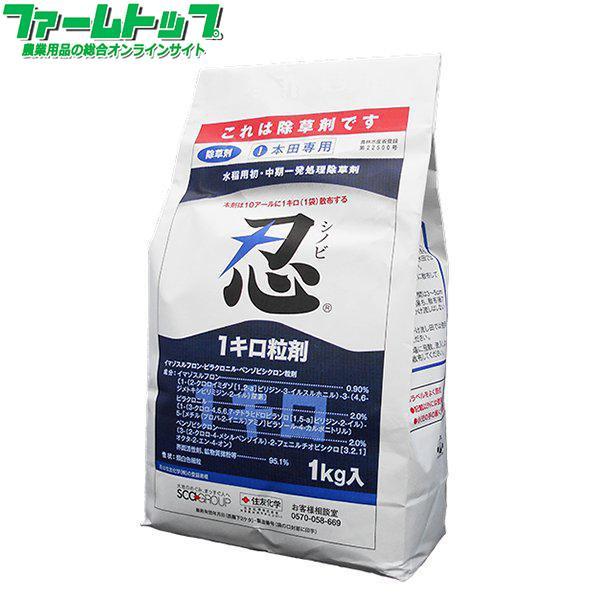 水稲用除草剤 忍1キロ粒剤 1kg