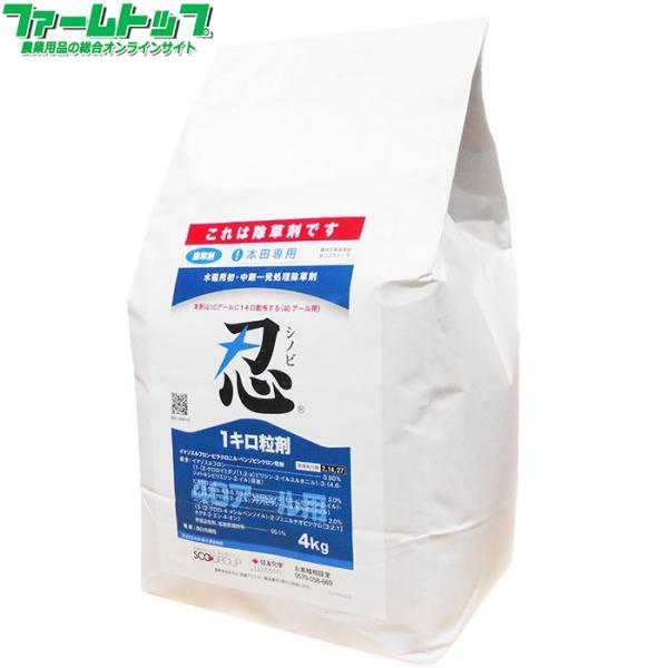 水稲用除草剤 忍1キロ粒剤 4kg