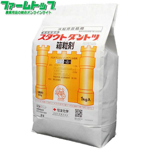 育苗箱用殺虫・殺菌剤スタウトダントツ箱粒剤 1kg×12袋セット