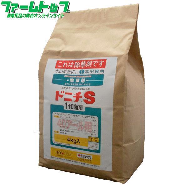水稲用除草剤 ドニチS 1キロ粒剤 4kg