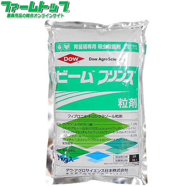 育苗箱用殺虫・殺菌剤 ビームプリンス粒剤 1kg