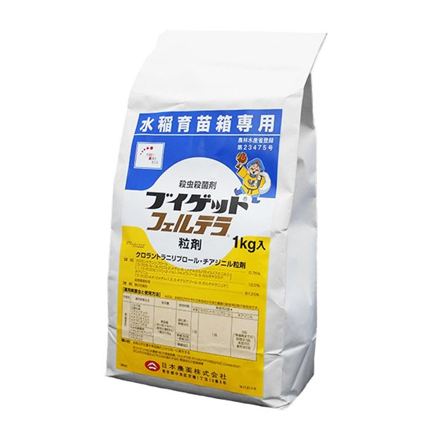 育苗箱用殺虫・殺菌剤ブイゲットフェルテラ箱粒剤 1kg