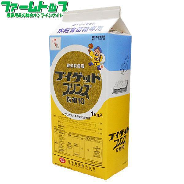 育苗箱用殺虫・殺菌剤ブイゲットプリンス10箱粒剤 1kg