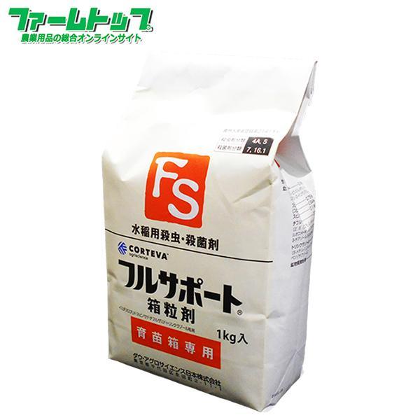 育苗箱用殺虫・殺菌剤フルサポート箱粒剤 1kg
