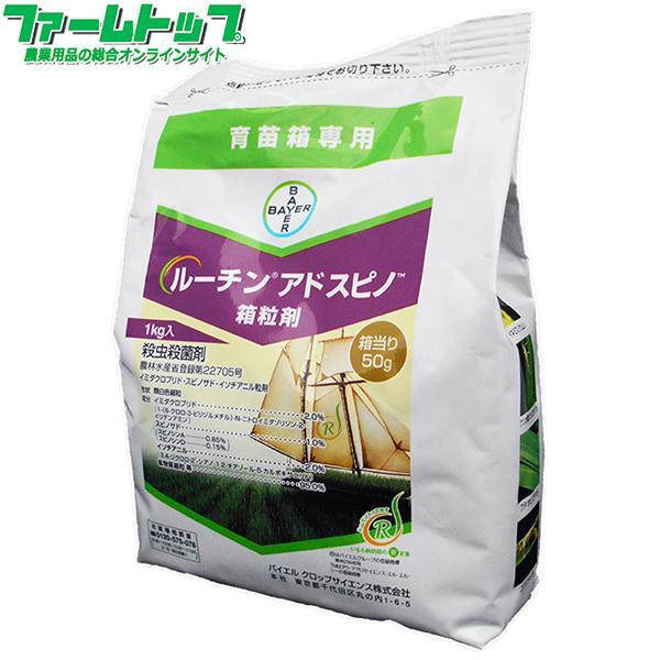 育苗箱用殺虫・殺菌剤ルーチンアドスピノ箱粒剤 1kg
