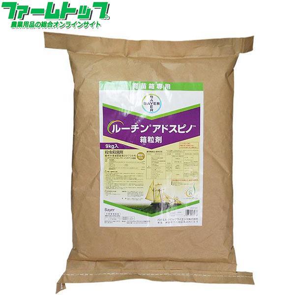 育苗箱用殺虫・殺菌剤ルーチンアドスピノ箱粒剤 9kg