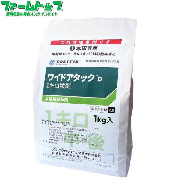 水稲用除草剤 ワイドアタックD1キロ粒剤 1kg
