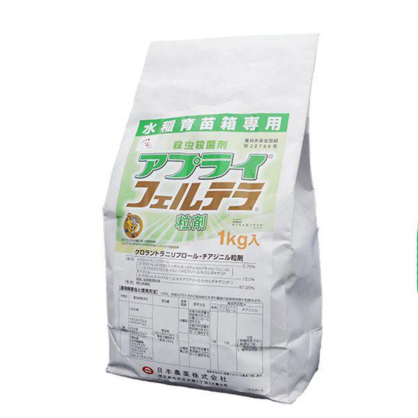 育苗箱用殺虫・殺菌剤アプライフェルテラ粒剤 1kg