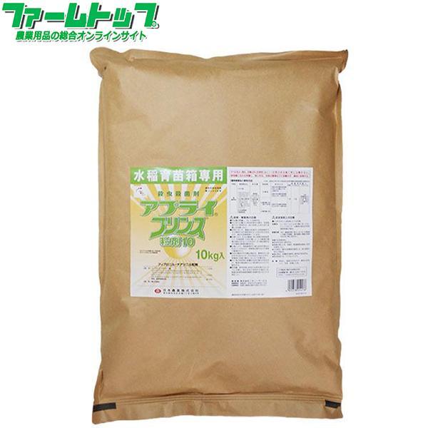 育苗箱用殺虫・殺菌剤アプライプリンス粒剤10 10kg
