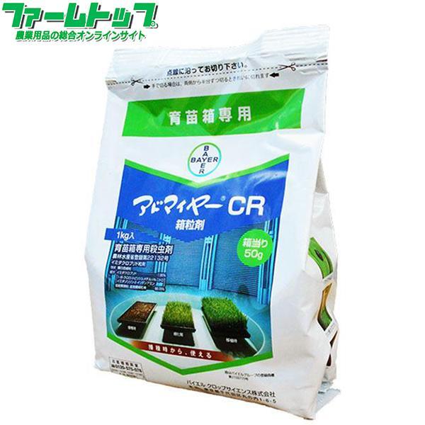 育苗箱用殺虫剤 アドマイヤーCR箱粒剤 1kg