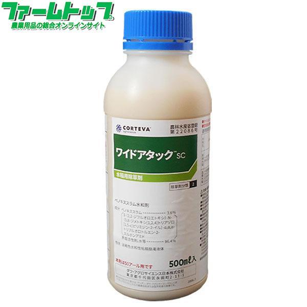 水稲用除草剤 ワイドアタックSC 500cc