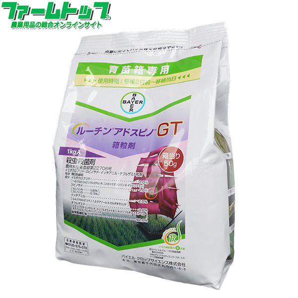 育苗箱用殺虫・殺菌剤ルーチンアドスピノGT箱粒剤 1kg