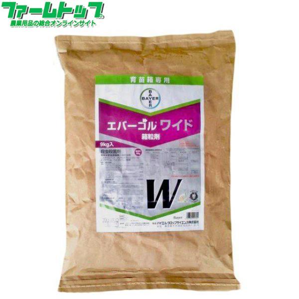 育苗箱用殺虫・殺菌剤 エバーゴルワイド箱粒剤 9kg