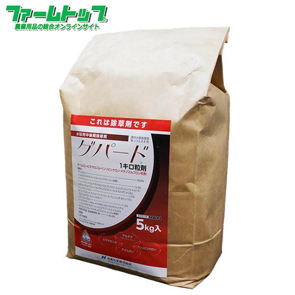 水稲用除草剤 ゲパード1キロ粒剤 5kg