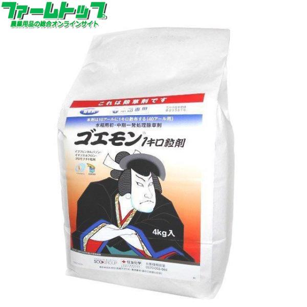 水稲用除草剤 ゴエモン1キロ粒剤 4kg