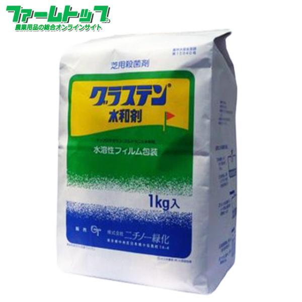 芝用殺菌剤グラステン水和剤 1kg
