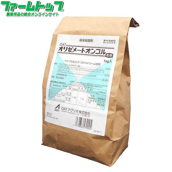 育苗箱用殺虫・殺菌剤 オリゼメートオンコル粒剤 1kg