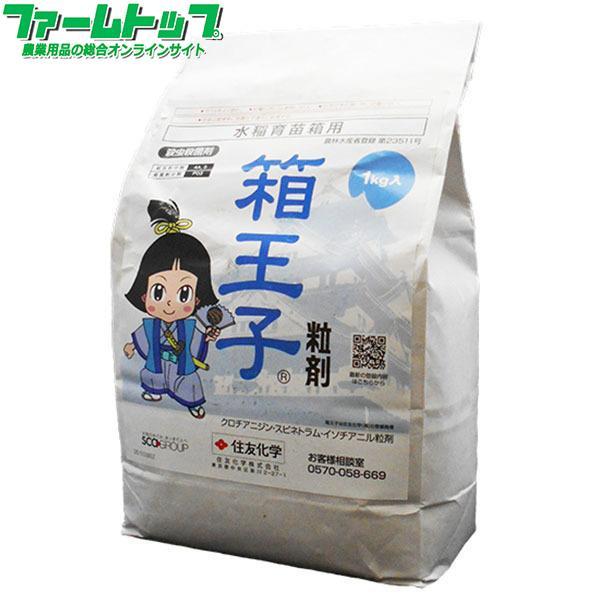 育苗箱用殺虫・殺菌剤 箱王子粒剤 1kg