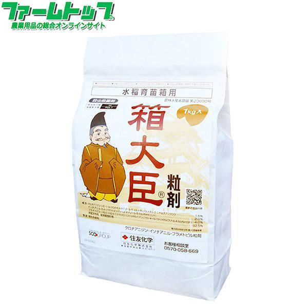 育苗箱用殺虫・殺菌剤 箱大臣粒剤 1kg